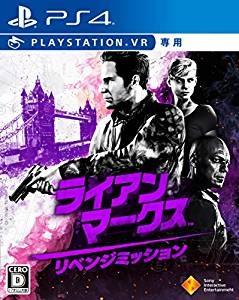 【レビュー】ライアン・マークス リベンジミッション [評価・感想] アクション映画の主人公になりきれるVR×FPSの決定版!