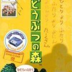 【レビュー】どうぶつの森(初代) [評価・感想] 任天堂がN64時代の最後に生み出した宝石!