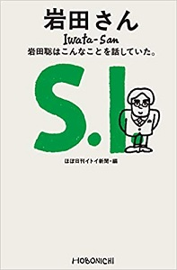 【感想】岩田さん 岩田聡はこんなことを話していた。 [レビュー・評価] まるでいわっち自らが執筆したエッセイ本のよう!