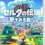 【レビュー】ゼルダの伝説 夢をみる島 リメイク(Switch) [評価・感想] 懐かしさと新鮮さを両立させた理想的なリメイク作!