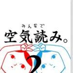 【レビュー】みんなで空気読み。2 (Switch) [評価・感想] 令和にフォーカスを当てた前作のバージョン違い!