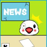 【ゲーム情報まとめ】CEROが5月7日より業務再開!ラスト・オブ・アス パートIIの開発が完了!他【最新ニュース】
