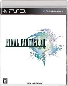 【レビュー】ファイナルファンタジーXIII(FF13) [評価・感想] 美しい映像と引き換えに自由度を犠牲にしたリニア式のRPG