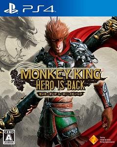 【レビュー】MONKEY KING ヒーロー・イズ・バック [評価・感想] 古臭さと新しさが混在した奇妙で天然な日中産大作ゲーム!