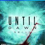 【レビュー】Until Dawn – 惨劇の山荘 –  [評価・感想] 雑過ぎる規制(暗転ドーン)によって過小評価されてしまった冬のホラーゲーム
