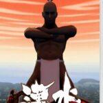 【レビュー】Otokomizu~漢水~ [評価・感想] 鋼の心を持った漢にしか勧められないHENTAIで不出来な作品