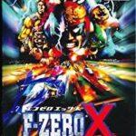 【レビュー】F-ZERO X [評価・感想] N64のマシンパワーをフルに活かした隠れた良作!