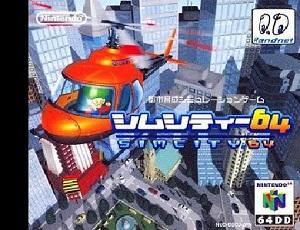 【レビュー】シムシティ64 [評価・感想] N64/64DDソフトながらもオープンワールドマップを実現した無茶しまくりの経営シミュレーション!