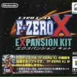 【レビュー】F-ZERO X エクスパンションキット [評価・感想] N64向け名作レースゲームのコースを自由に作成できる最高の拡張ディスク!