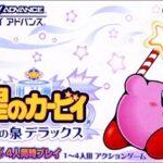 【レビュー】星のカービィ 夢の泉デラックス [評価・感想] TVアニメに合わせて作られた新たな初心者向けタイトル!