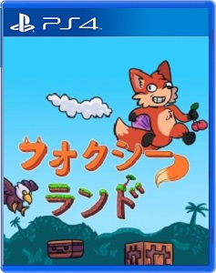 【レビュー】フォクシーランド (PS4/Switch) [評価・感想] 1時間でクリア出来るお手軽2Dアクション!