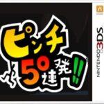 【レビュー】ピンチ50連発!! [評価・感想] プレイヤー自らが新アクションを覚えていくマゾゲー