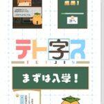 【レビュー】テト字ス(Switch) [評価・感想] 落ちものパズルと漢字のルールを上手く組み合わせた良作!