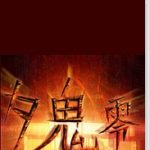 【レビュー】夕鬼 零 -Yuoni: ゼロ- [評価・感想] ジャイロ操作によるVR映像は微妙だが、世代にはドストライクな小学生ホラーノベル!
