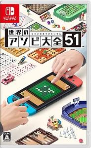 【レビュー】世界のアソビ大全51 [評価・感想] テーブルゲーム+任天堂製ミニゲームの詰め合わせセット!
