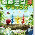 【体験版レビュー】ピクミン3 デラックス [評価・感想] 初心者から上級者までが楽しめる任天堂らしいゲームに変貌!?