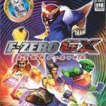 【レビュー】F-ZERO GX [評価・感想] 「龍が如く」の名越さんと任天堂がタッグを組んだ知られざる傑作!