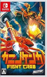 【レビュー】カニノケンカ -Fight Crab- [評価・感想] ネタゲーに見せかけた本格対戦アクション!