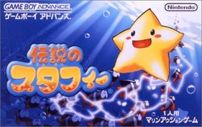 【レビュー】伝説のスタフィー [評価・感想] 水中ステージ嫌いなぼくでも楽しめた探索型2Dアクション!
