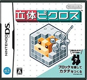 【レビュー】立体ピクロス [評価・感想] DSの特性にピッタリとハマった傑作パズルゲーム!
