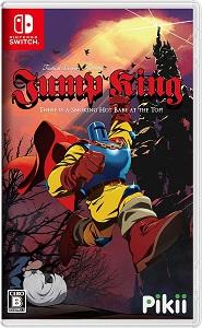 【レビュー】Jump King (ジャンプキング) [評価・感想] 圧倒的な中毒性を誇る2Dジャンプアクションの革命児!