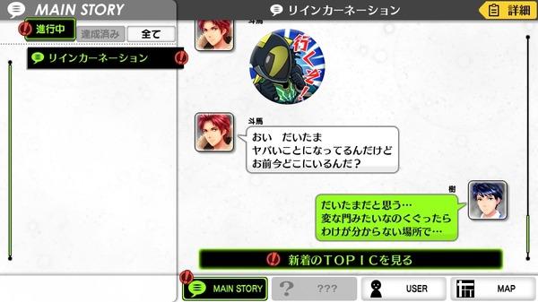 WiiU_screenshot_GamePad_0131D