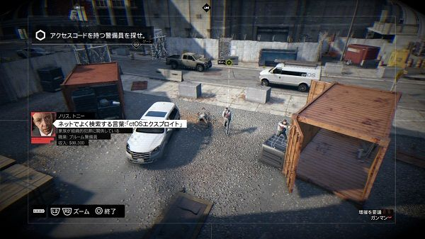 WATCH_DOGS™_20140627000236