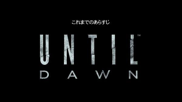 Until Dawn™-惨劇の山荘-_20150829013217