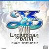 イースVIII -Lacrimosa of DANA-(PS4) 最速体験版【レビュー・評価】PSVITA版とは別ゲー?PS4版にしておけば良かった