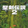 聖剣伝説2【レビュー・評価】スクウェアの弱点が露呈したアクションゲームに見せかけたRPG