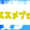 積極的に更新しているおススメのゲームブログを紹介!(vol.8)