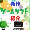 Switchでモンハンがついに登場!PS4ではホラーゲームラッシュ!?2017年8月第4週発売の新作ゲームソフト紹介