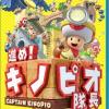 進め!キノピオ隊長【レビュー・評価】3Dワールドの素材を上手く流用した濃密なアクションパズル!